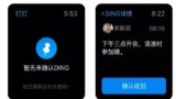 "Quarantined kids in Wuhan have used app store ""hack"" to avoid online homework"